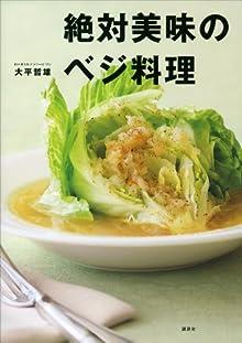 絶対美味のベジ料理 (講談社のお料理BOOK)