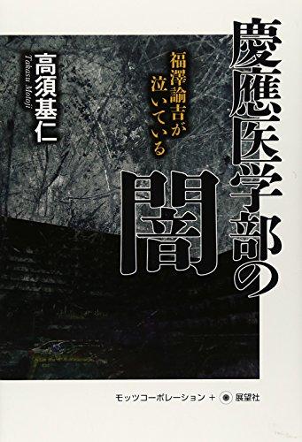 慶應医学部の闇―福澤諭吉が泣いているの詳細を見る