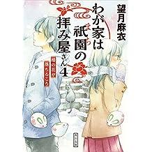 わが家は祇園の拝み屋さん4 椿の花が落ちるころ (角川文庫)