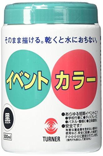 RoomClip商品情報 - ターナー色彩 アクリル絵具 イベントカラー 黒 EV50031 500ml