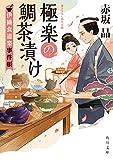 極楽の鯛茶漬け 伊織食道楽事件帳 (角川文庫)