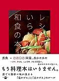 レシピのいらない和食の本 (講談社のお料理BOOK) 画像