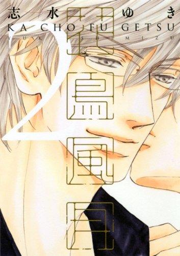 花鳥風月(2) 通常版 (ディアプラス・コミックス)