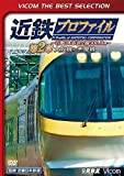 【廉価版DVD】近鉄プロファイル〜近畿日本鉄道全線508.1�q〜第2章