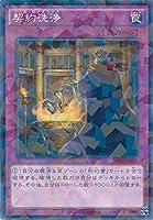 遊戯王カード  SPRG-JP011 契約洗浄(パラレル)遊戯王アーク・ファイブ [レイジング・マスターズ]
