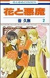 花と悪魔 第2巻 (花とゆめCOMICS)