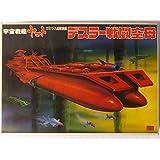 宇宙戦艦ヤマト 旧バンダイ 1981年 ガルマン ガミラス帝国 艦隊旗艦 デスラー戦闘空母 三段空母