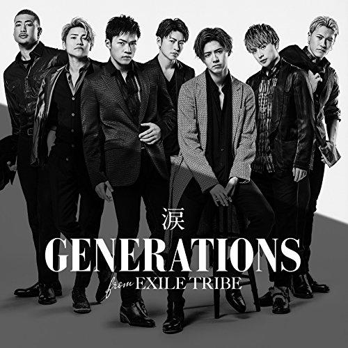 涙(CD+DVD) - GENERATIONS from EXILE TRIBE