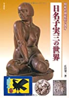 日名子実三の世界―昭和初期彫刻の鬼才