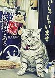 吾輩は看板猫である 東京下町篇 画像