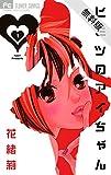 ヒミツのアイちゃん(1)【期間限定 無料お試し版】 (フラワーコミックス)