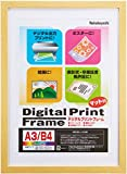 NAKABAYASHI デジタルプリントフレーム A3判/B4判 ナチュラル フ-DPW-A3-N