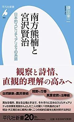 南方熊楠と宮沢賢治: 日本的スピリチュアリティの系譜 (933) (平凡社新書 933)