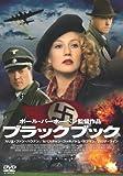 スマイルBEST ブラックブック [DVD]