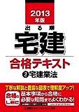 出る順宅建合格テキスト〈2〉宅建業法〈2013年版〉 (出る順宅建シリーズ)