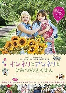 【Amazon.co.jp限定】オンネリとアンネリとひみつのさくせん(ミニポスター付) [DVD]