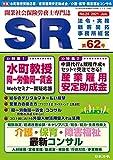 開業社会保険労務士専門誌 SR 第62号 2021年 06 月号 [雑誌]
