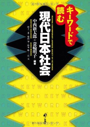 キーワードで読む 現代日本社会の詳細を見る