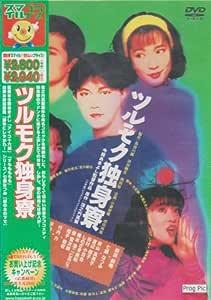 ツルモク独身寮 [DVD]