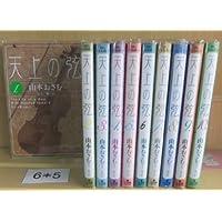 天上の弦 コミック 全10巻完結セット (ビッグコミックス)