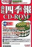会社四季報CD-ROM 2007年 1集新春号