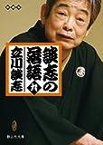 談志の落語 九 (静山社文庫)