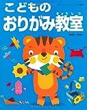 こどものおりがみ教室 (レディブティックシリーズ no. 3094)