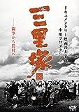 三里塚シリーズ DVD BOX[DIGS-2001][DVD]