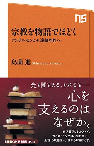 宗教を物語でほどく―アンデルセンから遠藤周作へ (NHK出版新書 493)
