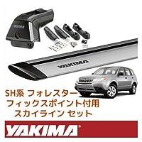 [YAKIMA 正規品] スバル フォレスター SH型 フィックスポイント付き車両に適合 (スカイラインタワー・ランディングパッド11×2・ジェットストリームバーS) シルバー