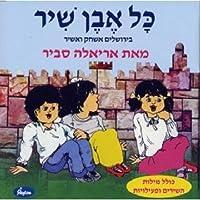Kol Even Shir-Songs of Jerusalem