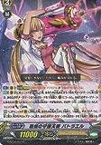 カードファイトヴァンガードG 第4弾「討神魂撃」 G-BT04/025 粗相の守護天使 バトラエル R