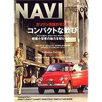 NAVI (ナビ) 2008年 09月号 [雑誌]