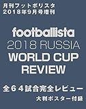 【全64試合完全レビュー】footballista 2018 ロシア ワールドカップ 総集編 (月刊フットボリスタ 2018年9月号増刊)