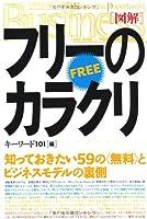 [図解]フリーのからくり (Kobunsha Paperbacks Business)