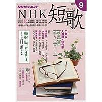 NHK 短歌 2016年9月号 [雑誌] (NHKテキスト)