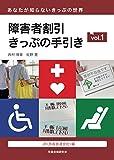 障害者割引きっぷの手引き vol.1 JR(旅客鉄道会社)編