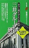 三井グループの研究 (歴史新書)
