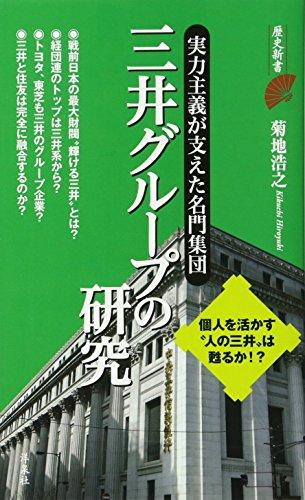三井グループの研究