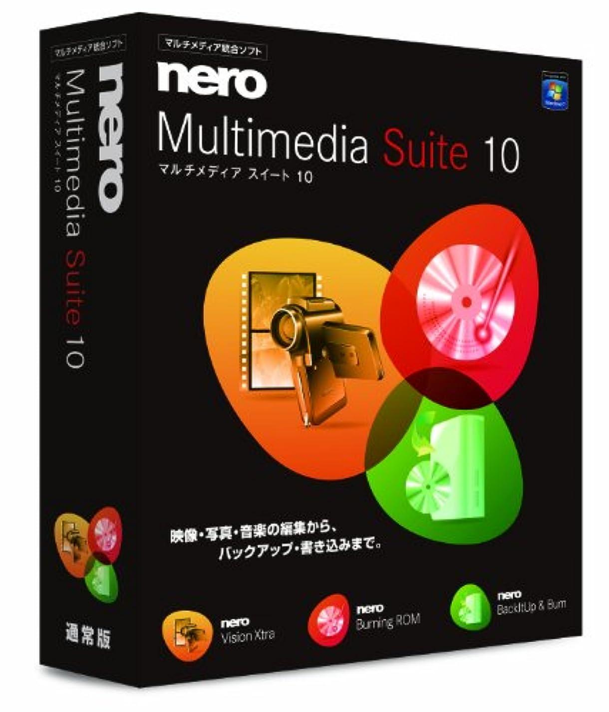 灌漑ラジウム時計回りNero Multimedia Suite 10通常版