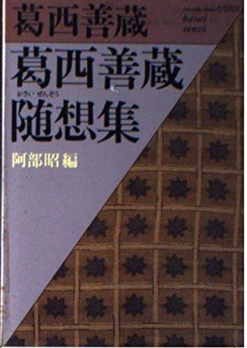 葛西善蔵随想集 (福武文庫)の詳細を見る