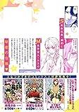 すんどめ!!ミルキーウェイ(7) (ヤングジャンプコミックス) 画像