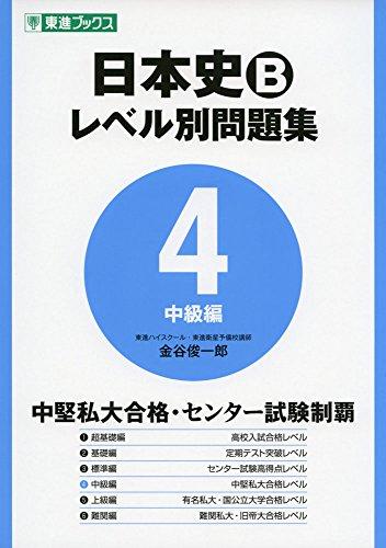 日本史Bレベル別問題集4 中級編 (東進ブックス 大学受験 レベル別問題集)の詳細を見る