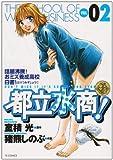 都立水商! 02 (ヤングサンデーコミックス)