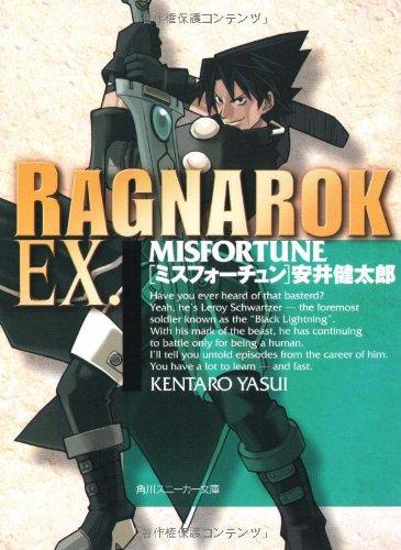 ラグナロク EX. MISFORTUNE (角川スニーカー文庫)の詳細を見る