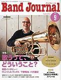Band Journal (バンド ジャーナル) 2010年 09月号 [雑誌]