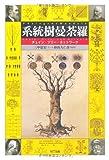 系統樹曼荼羅―チェイン・ツリー・ネットワーク