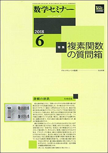 数学セミナー 2018年 06 月号 [雑誌]の詳細を見る