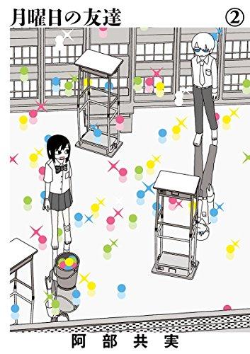 月曜日の友達(2) (ビッグコミックス)