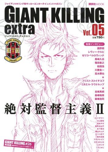 ジャイアントキリング発サッカーエンターテインメントマガジン GIANT KILLING extra Vol.05 (講談社 MOOK)